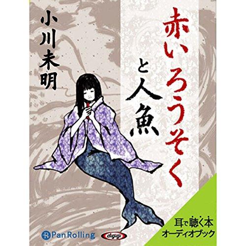 『小川未明 「赤いろうそくと人魚」』のカバーアート