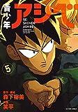 青少年アシベ(5) (アクションコミックス)
