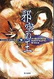 邪空の王 下 (ハヤカワ文庫 FT ワ 1-2)