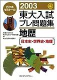 東大入試プレ問題集地歴〈日本史・世界史・地理〉 (2003)