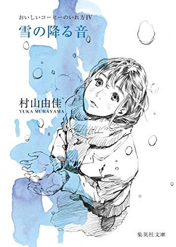 おいしいコーヒーのいれ方 (4) 雪の降る音 (集英社文庫)