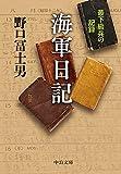海軍日記-最下級兵の記録 (中公文庫, の2-3)