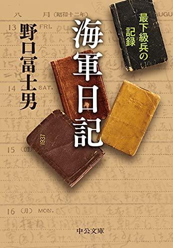 海軍日記-最下級兵の記録 (中公文庫 の 2-3)