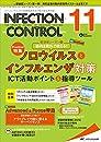 インフェクションコントロール 2019年11月号 第28巻11号 特集:〔感染症シーズン 1 〕院内&院外で使える!   ノロウイルスとインフルエンザ対策 ICT活動ポイント&指導ツール