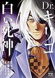 Dr.キリコ〜白い死神〜 1 (ヤングチャンピオン・コミックス)