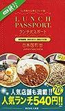 ランチパスポート 町田版 1 秋号 (テキスト)
