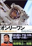 オンリーワン ずっと宇宙に行きたかった