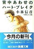 背中あわせのハート・ブレイク (新潮文庫)
