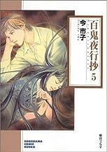 百鬼夜行抄 (5) (ソノラマコミック文庫)