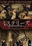 ミステリーズ 運命のリスボン[DVD]