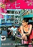 七夜待 [DVD] image