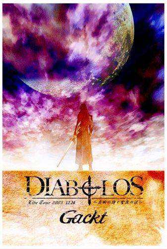 [画像:LIVE TOUR 2005 DIABOLOS~哀婉の詩と聖夜の涙~ [DVD]]