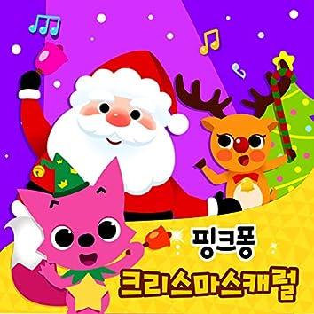 핑크퐁 크리스마스 캐럴