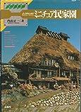 ミニチュア民家園―美しき歴史の保存 (工作倶楽部)