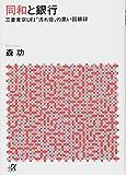 """同和と銀行 -三菱東京UFJ""""汚れ役""""の黒い回顧録 (講談社+α文庫)"""