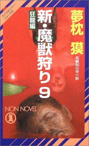 新・魔獣狩り〈9〉狂龍編―サイコダイバー・シリーズ (ノン・ノベル)