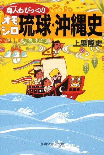 島人もびっくりオモシロ琉球・沖縄史 (角川ソフィア文庫)の詳細を見る