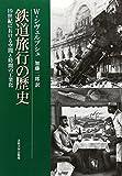 鉄道旅行の歴史 〈新装版〉: 19世紀における空間と時間の工業化