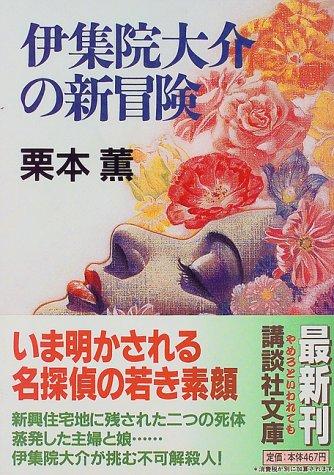 伊集院大介の新冒険 (講談社文庫)