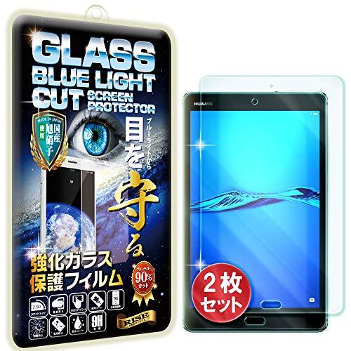 【2枚セット】【RISE】【ブルーライトカットガラス】Huawei M3 Lite 8.0 / MediaPad M3 lite s フィルム ブルーライトカット ガラスフィルム 保護フィルム 貼付失敗無料交換保証付 日本AGCガラス素材 ブルーライト93%カット 極薄0.33m 硬度9H 2.5Dラウンドエッジ 自動吸着 飛散防止 指紋軽減 防汚コート 強化ガラス ブルーライトカット 液晶保護フィルム