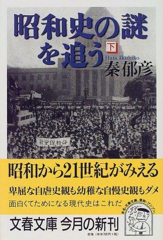 昭和史の謎を追う 下 (文春文庫)