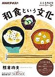こころをよむ 和食という文化 (NHKシリーズ NHKこころをよむ)