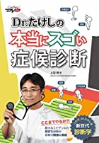 Dr.たけしの本当にスゴい症候診断/ケアネットDVD
