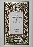 完訳 グリム童話集〈5〉 (岩波文庫)