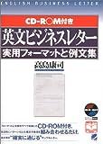 CD‐ROM付 英文ビジネスレター実用フォーマットと例文集