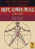 現代文明を考える―芸術と技術 (講談社学術文庫)