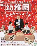 幼稚園 2020年 06 月号 [雑誌]