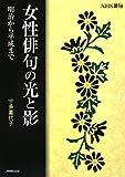 NHK俳句 女性俳句の光と影―明治から平成まで