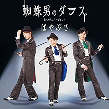 KUMO OTOKO NO DANCE -SINGLE VERSION- (TYPE C)
