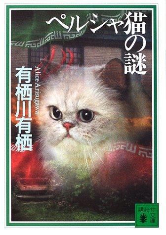 ペルシャ猫の謎 (講談社文庫)の詳細を見る