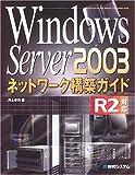 WindowsServer2003ネットワーク構築ガイドR2対応(孝司, 井上)