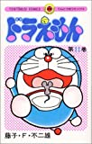 ドラえもん (11) (てんとう虫コミックス)
