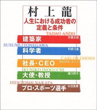 人生における成功者の定義と条件