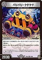 デュエルマスターズ DMRP16 17/95 バリバリ・ケドケド (R レア) 百王×邪王 鬼レヴォリューション!!! (DMRP-16)