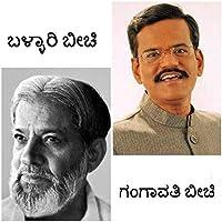 Bellary Beechi Bag + Gangavathi Beechi Books Bag ( Set of 50 Books)