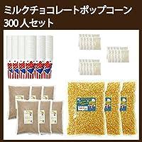 【人数別セット】ミルクチョコレートポップコーン300人セット(バタフライ豆xココナッツオイル 白)18ozカップ付