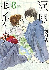 涙雨とセレナーデ(8) (Kissコミックス)