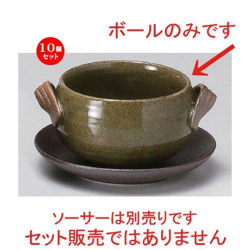 10個セット 古染緑シチューボール [ 14.5 x 10 x 6.5cm (400cc) 340g ] 【 スープ 】 【 カフェ レストラン 洋食器 飲食店 業務用 】