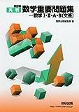 実戦数学重要問題集ー数学1・2・A・B(文系) 2017