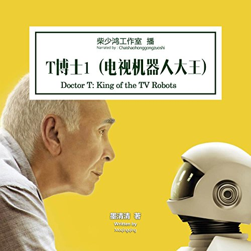 T博士 1:电视机器人大王 - T博士 1:電視機器人大王 [Doctor T: King of the TV Robots] (Audio Drama) audiobook cover art