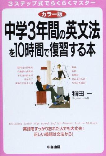 中経出版『中学3年間の英文法を10時間で復習する本』