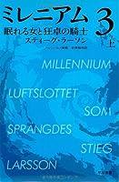 ミレニアム 3 眠れる女と狂卓の騎士 上 4151792554 Book Cover