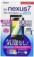 Nexus 7(2013)用 液晶保護フィルム ブルーライトカット+気泡なし 気泡完全カット TBF-NX713FZBKBK