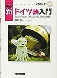 CDブック NHK 新ドイツ語入門