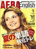 AERA English (アエラ・イングリッシュ) 2008年 09月号 [雑誌]