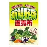 高芝ギムネ製作所 直販看板 K-100 新鮮野菜 直売所